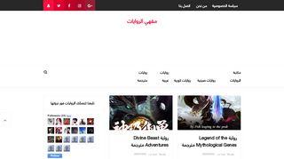 لقطة شاشة لموقع مقهي الروايات بتاريخ 06/05/2020 بواسطة دليل مواقع تبادل بالمجان