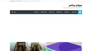 لقطة شاشة لموقع موقع برنامج بتاريخ 07/05/2020 بواسطة دليل مواقع تبادل بالمجان