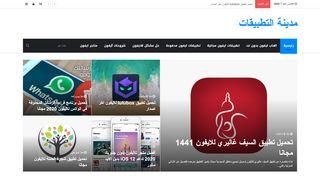 لقطة شاشة لموقع مدبينة البرامج بتاريخ 07/05/2020 بواسطة دليل مواقع تبادل بالمجان