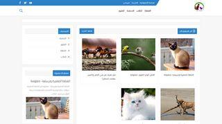 لقطة شاشة لموقع حيوانات أليفة بتاريخ 07/05/2020 بواسطة دليل مواقع تبادل بالمجان