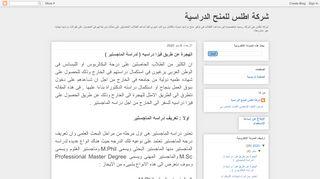 لقطة شاشة لموقع شركه اطلس للمنح الدراسية بتاريخ 07/05/2020 بواسطة دليل مواقع تبادل بالمجان