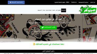 لقطة شاشة لموقع موقع دليل الجوكر بتاريخ 10/05/2020 بواسطة دليل مواقع تبادل بالمجان