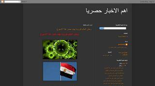 لقطة شاشة لموقع The most important inks بتاريخ 10/05/2020 بواسطة دليل مواقع تبادل بالمجان