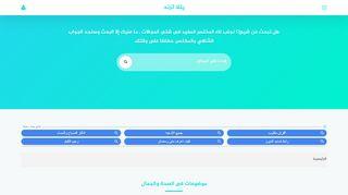 لقطة شاشة لموقع يللا ترند بتاريخ 10/05/2020 بواسطة دليل مواقع تبادل بالمجان