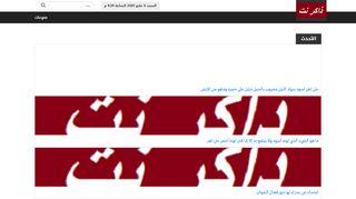 لقطة شاشة لموقع ذاكر نت بتاريخ 10/05/2020 بواسطة دليل مواقع تبادل بالمجان