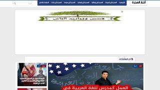 لقطة شاشة لموقع أخبار الهجرة بتاريخ 10/05/2020 بواسطة دليل مواقع تبادل بالمجان