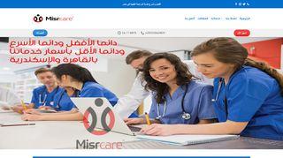 لقطة شاشة لموقع رعاية مصر للخدمات الطبية والتمريض المنزلى بتاريخ 10/05/2020 بواسطة دليل مواقع تبادل بالمجان
