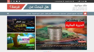 لقطة شاشة لموقع malik swalmia بتاريخ 13/05/2020 بواسطة دليل مواقع تبادل بالمجان