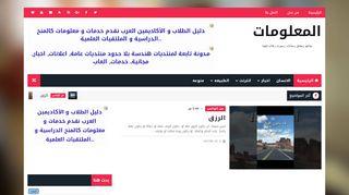 لقطة شاشة لموقع المعلومات بتاريخ 13/05/2020 بواسطة دليل مواقع تبادل بالمجان