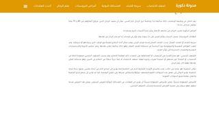 لقطة شاشة لموقع مدونة صحة الرجل بتاريخ 13/05/2020 بواسطة دليل مواقع تبادل بالمجان