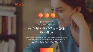 لقطة شاشة لموقع English-academies بتاريخ 14/05/2020 بواسطة دليل مواقع تبادل بالمجان