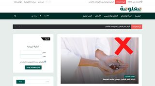 لقطة شاشة لموقع m3loomah بتاريخ 15/05/2020 بواسطة دليل مواقع تبادل بالمجان