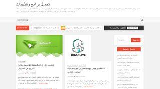 لقطة شاشة لموقع تحميل برامج وتطبيقات بتاريخ 15/05/2020 بواسطة دليل مواقع تبادل بالمجان