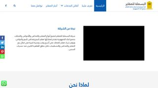 لقطة شاشة لموقع شركة البسملة للمقابر مقابر للبيع بتاريخ 15/05/2020 بواسطة دليل مواقع تبادل بالمجان