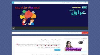 لقطة شاشة لموقع شات المحبة بتاريخ 16/05/2020 بواسطة دليل مواقع تبادل بالمجان
