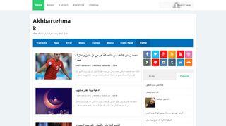 لقطة شاشة لموقع Akhbar tehmak بتاريخ 16/05/2020 بواسطة دليل مواقع تبادل بالمجان