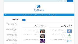 لقطة شاشة لموقع تحميل برامج بتاريخ 18/05/2020 بواسطة دليل مواقع تبادل بالمجان