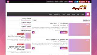 لقطة شاشة لموقع مستر تكنو بتاريخ 18/05/2020 بواسطة دليل مواقع تبادل بالمجان