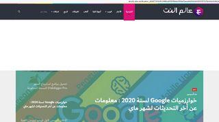 لقطة شاشة لموقع عالم النت بتاريخ 20/05/2020 بواسطة دليل مواقع تبادل بالمجان