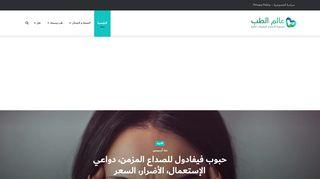 لقطة شاشة لموقع عالم الطب بتاريخ 20/05/2020 بواسطة دليل مواقع تبادل بالمجان