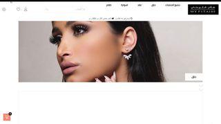 لقطة شاشة لموقع ماي فتيحي للمجوهرات والاكسسوارات بتاريخ 20/05/2020 بواسطة دليل مواقع تبادل بالمجان