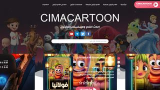 لقطة شاشة لموقع سيما كرتون | مشاهدة افلام الكرتون بتاريخ 20/05/2020 بواسطة دليل مواقع تبادل بالمجان