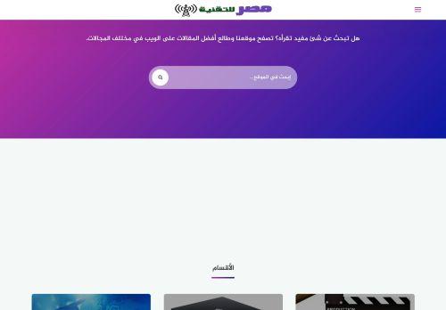 لقطة شاشة لموقع مصر للتقنية بتاريخ 08/08/2020 بواسطة دليل مواقع تبادل بالمجان