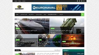 لقطة شاشة لموقع كوارمي بتاريخ 20/05/2020 بواسطة دليل مواقع تبادل بالمجان