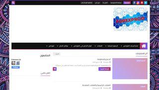 لقطة شاشة لموقع Forexprop بتاريخ 20/05/2020 بواسطة دليل مواقع تبادل بالمجان