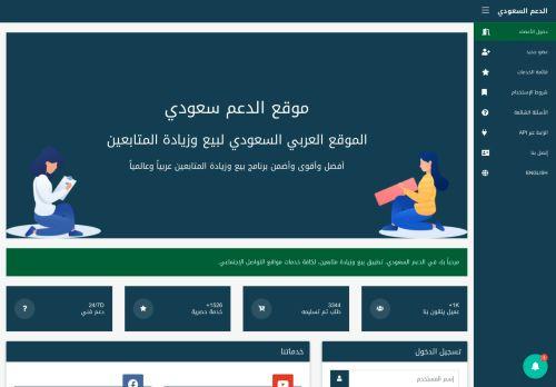 لقطة شاشة لموقع الدعم السعودي - seorrs بتاريخ 08/08/2020 بواسطة دليل مواقع تبادل بالمجان