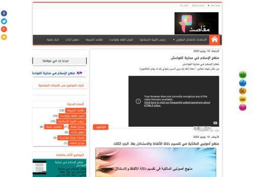 لقطة شاشة لموقع مدونة مقاصد بتاريخ 08/08/2020 بواسطة دليل مواقع تبادل بالمجان