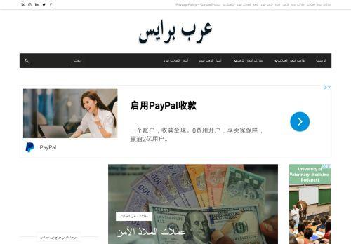 لقطة شاشة لموقع أسعار العملات و الذهب اليوم في العالم العربي بتاريخ 08/08/2020 بواسطة دليل مواقع تبادل بالمجان