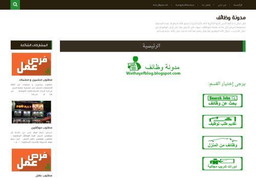 لقطة شاشة لموقع مدونة وظائف بتاريخ 08/08/2020 بواسطة دليل مواقع تبادل بالمجان