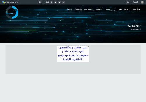 لقطة شاشة لموقع Web4Net بتاريخ 08/08/2020 بواسطة دليل مواقع تبادل بالمجان