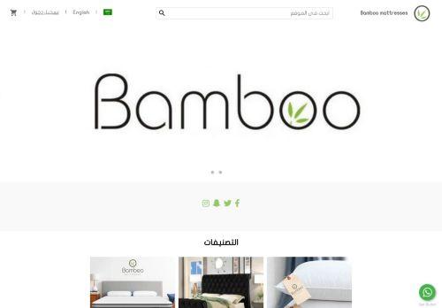 لقطة شاشة لموقع شركة بامبو للمراتب bamboo mattresses بتاريخ 08/08/2020 بواسطة دليل مواقع تبادل بالمجان