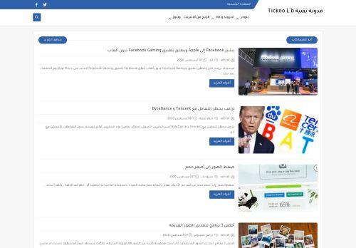 لقطة شاشة لموقع مداونة بلوجر الأرباح بتاريخ 08/08/2020 بواسطة دليل مواقع تبادل بالمجان