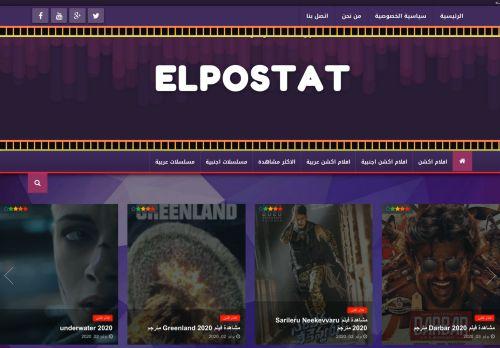لقطة شاشة لموقع elpostat بتاريخ 08/08/2020 بواسطة دليل مواقع تبادل بالمجان