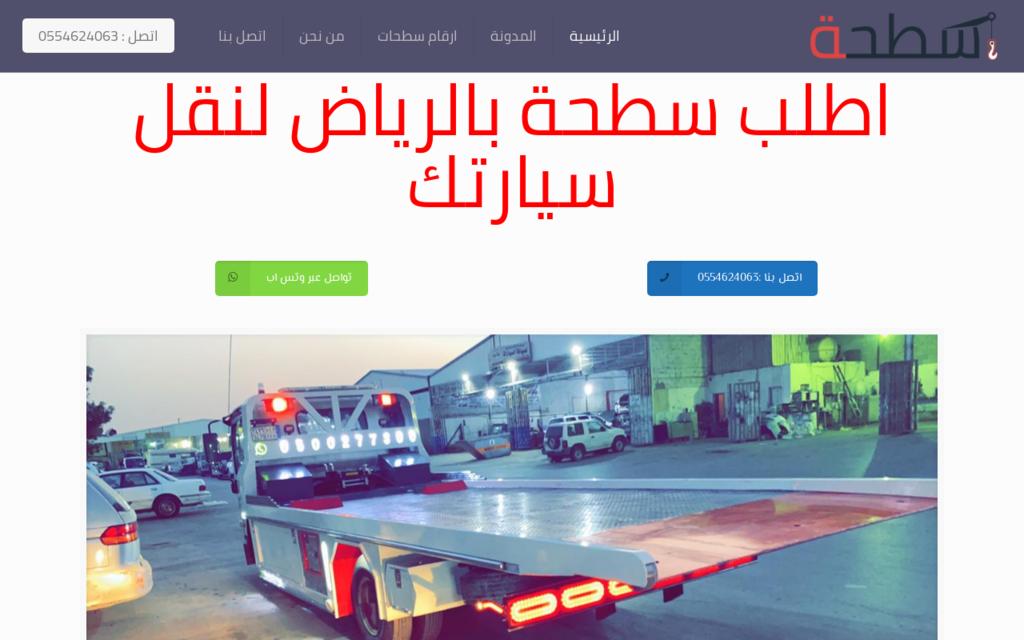 لقطة شاشة لموقع سطحة الرياض لنقل السيارات بتاريخ 08/07/2020 بواسطة دليل مواقع تبادل بالمجان