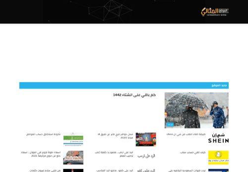 لقطة شاشة لموقع الموقع المثالي بتاريخ 08/08/2020 بواسطة دليل مواقع تبادل بالمجان