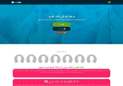 لقطة شاشة لموقع شات العرب | شات عربي | دردشة عربية مجانية بدون تسجيل دخول بتاريخ 08/08/2020 بواسطة دليل مواقع تبادل بالمجان