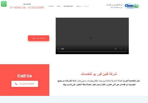 لقطة شاشة لموقع كلين فور يو للخدمات النظافة بتاريخ 08/08/2020 بواسطة دليل مواقع تبادل بالمجان
