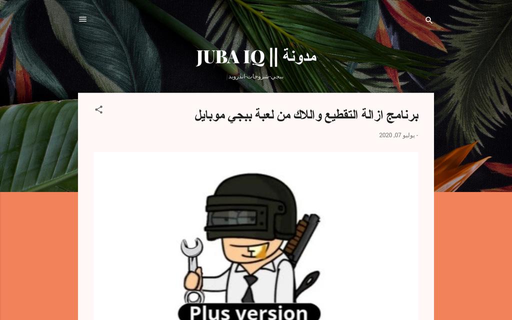 لقطة شاشة لموقع مدونة || JUBA IQ بتاريخ 08/07/2020 بواسطة دليل مواقع تبادل بالمجان