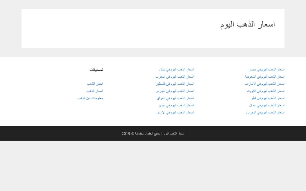 لقطة شاشة لموقع اسعار الذهب اليوم بتاريخ 08/07/2020 بواسطة دليل مواقع تبادل بالمجان