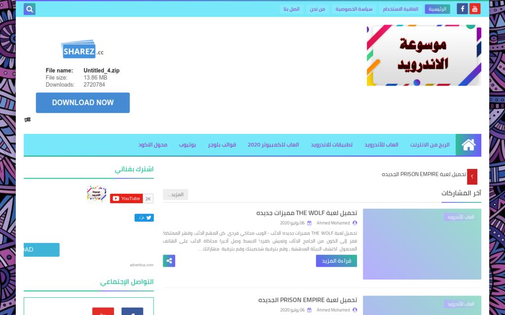 لقطة شاشة لموقع موسوعة الاندرويد بتاريخ 08/07/2020 بواسطة دليل مواقع تبادل بالمجان