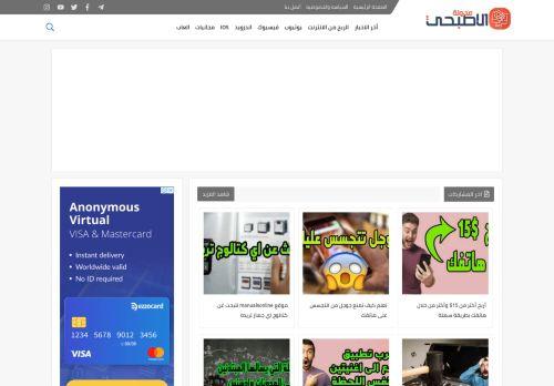 لقطة شاشة لموقع مدونة الاصبحي بتاريخ 08/08/2020 بواسطة دليل مواقع تبادل بالمجان