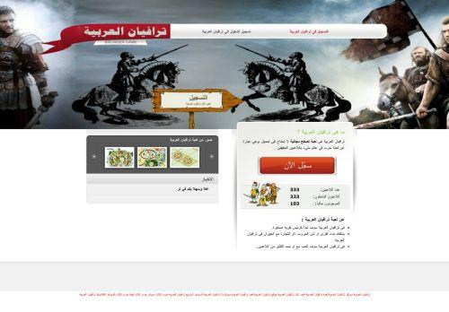 لقطة شاشة لموقع ترافيان العربية بتاريخ 08/08/2020 بواسطة دليل مواقع تبادل بالمجان