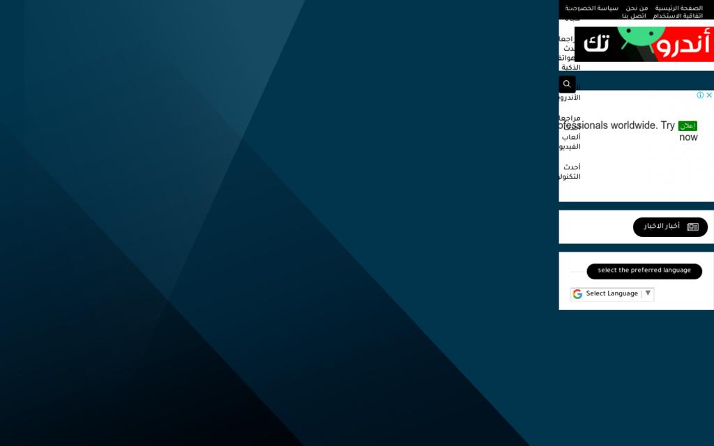 لقطة شاشة لموقع أندرويد تقني بتاريخ 08/07/2020 بواسطة دليل مواقع تبادل بالمجان