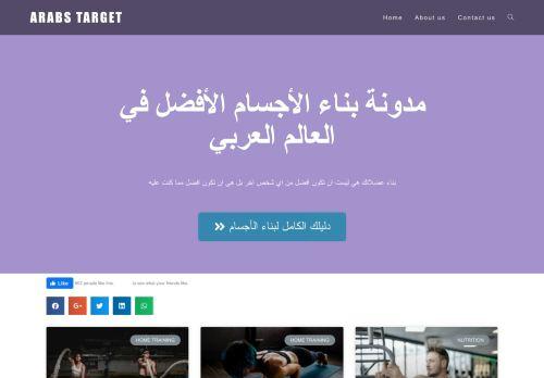 لقطة شاشة لموقع عرب تارجت arabstarget بتاريخ 08/08/2020 بواسطة دليل مواقع تبادل بالمجان