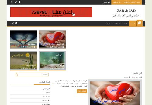 لقطة شاشة لموقع زاد وجاد بتاريخ 08/08/2020 بواسطة دليل مواقع تبادل بالمجان