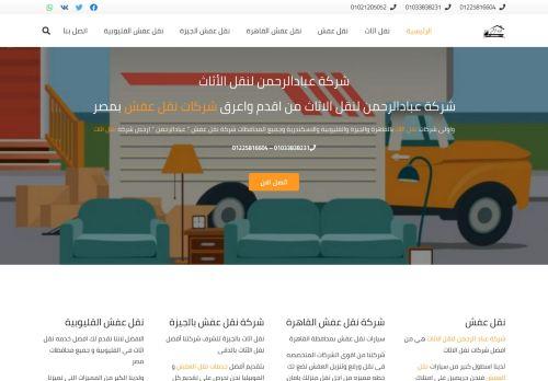 لقطة شاشة لموقع عباد الرحمن لنقل الاثاث بتاريخ 08/08/2020 بواسطة دليل مواقع تبادل بالمجان